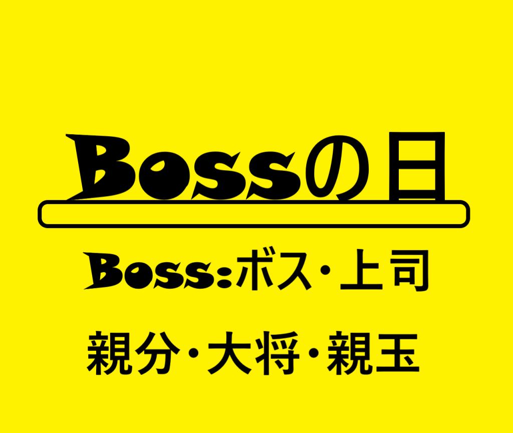 ボスの日の文字イラスト