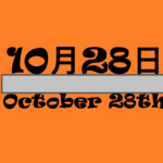 10月28日【何の日?】記念日・出来事・速記記念日・ドーハの悲劇・巨大地震の特異日?【星座・誕生花・有名人の誕生日】