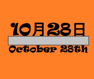 10月28日・October 28thの文字イラスト