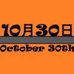 10月30日【何の日?】記念日・出来事・香りの記念日・初恋の日・たまごかけごはんの日など【星座・誕生花・有名人の誕生日】