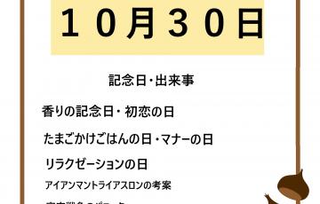 10月30日の記念日・出来事の文字イラスト