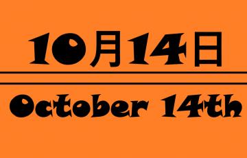 10月14日・October14th の文字イラスト