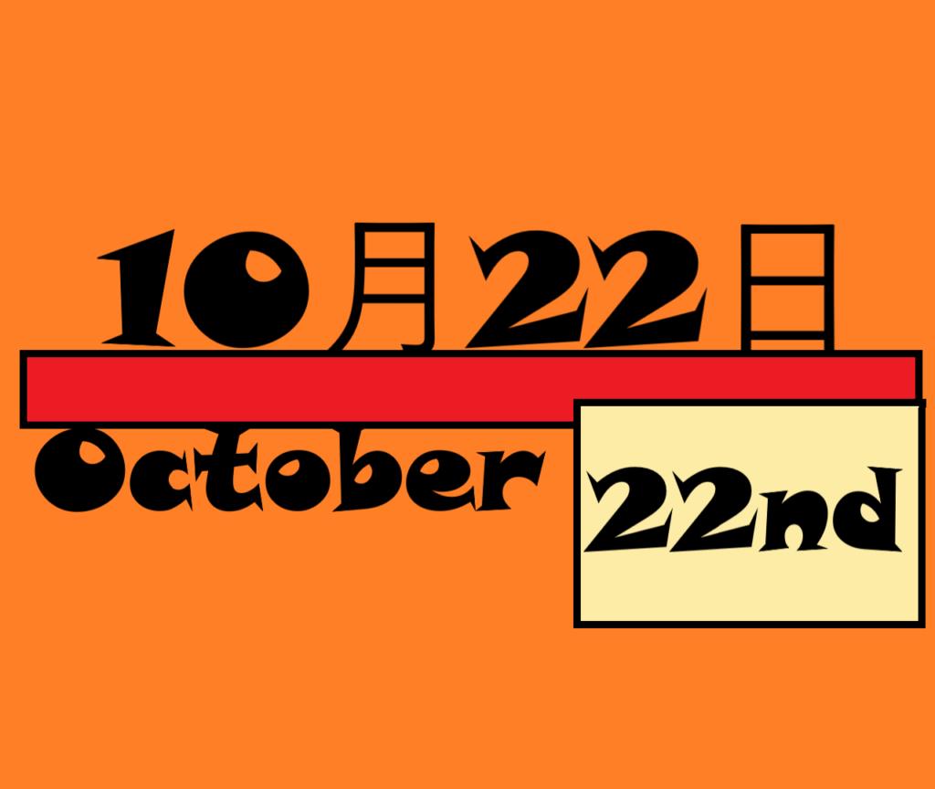 10月22日・October 22ndの文字イラスト