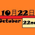 10月22日【何の日?】記念日・出来事・平安遷都の日・時代祭・パラシュートの日・アニメの日【星座・誕生花・有名人の誕生日】