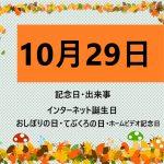 10月29日ー記念日・出来事・何の日|インターネット誕生日・おしぼりの日・てぶくろの日など