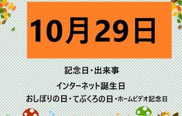 10月29日の記念日・出来事の文字イラスト