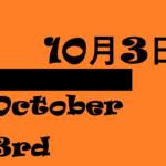 10月3日【何の日?】記念日・出来事/ドイツ統一の日、登山の日、アンパンマンの日など【星座・誕生花・有名人の誕生日】