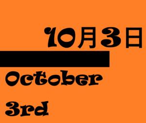 10月3日・October3rdの文字イラスト
