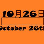 10月26日【何の日?】記念日・出来事・原子力の日・デニムの日・オーストリア建国記念日など【星座・誕生花・有名人の誕生日】
