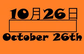 10月26日・October 26thの文字イラスト