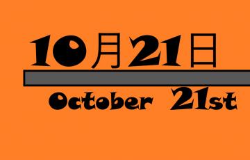 10月21日・October 21stの文字イラスト