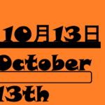 10月13日【何の日?】記念日・出来事・国際防災デー・豆の日・サツマイモの日など【星座・誕生花・有名人の誕生日】