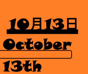 10月13日・October13thの文字イラスト