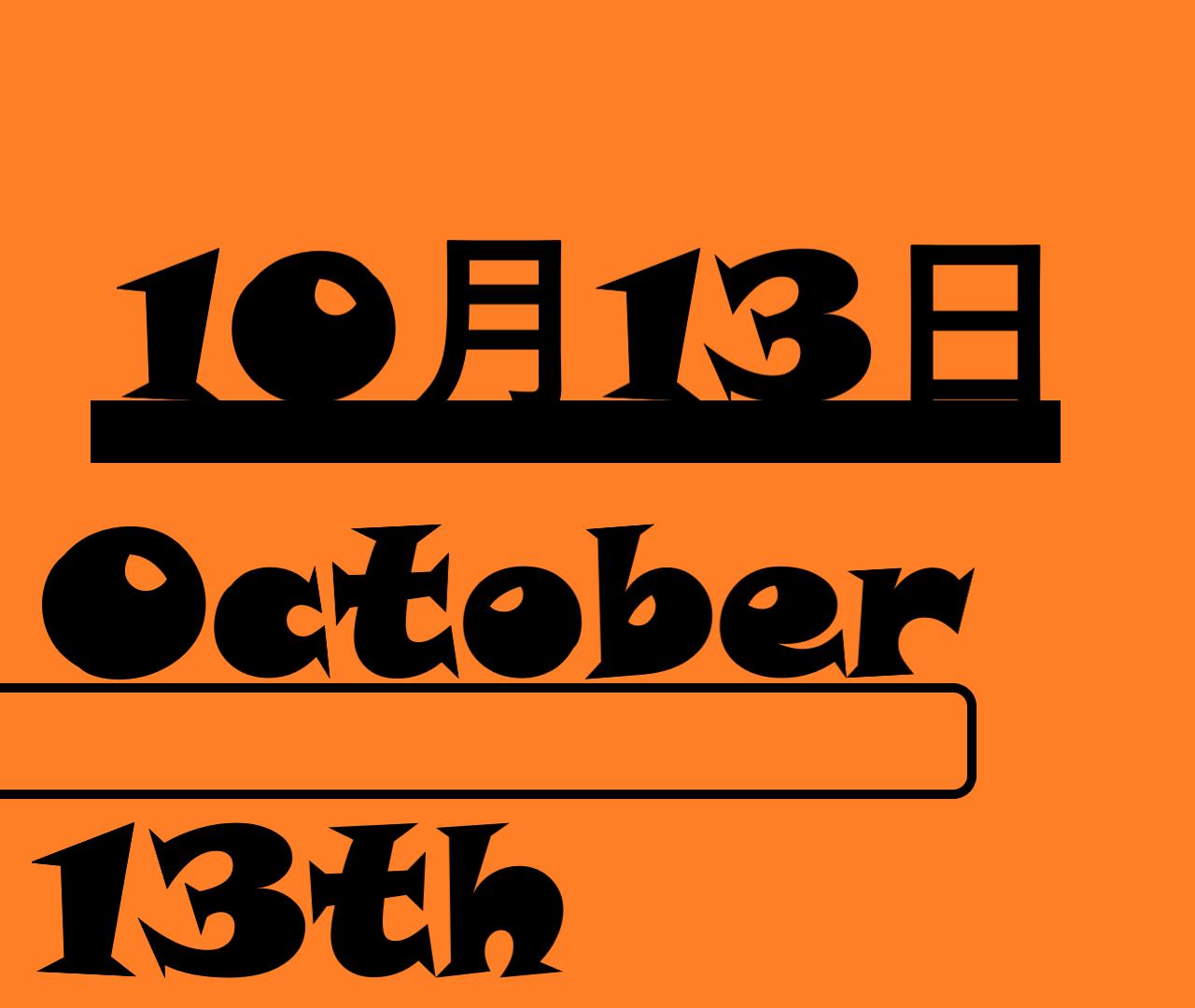 10月13日【何の日?】記念日・出来事・国際防災デー・豆の日 ...