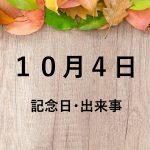 【今日は何の日】10月4日の記念日・出来事