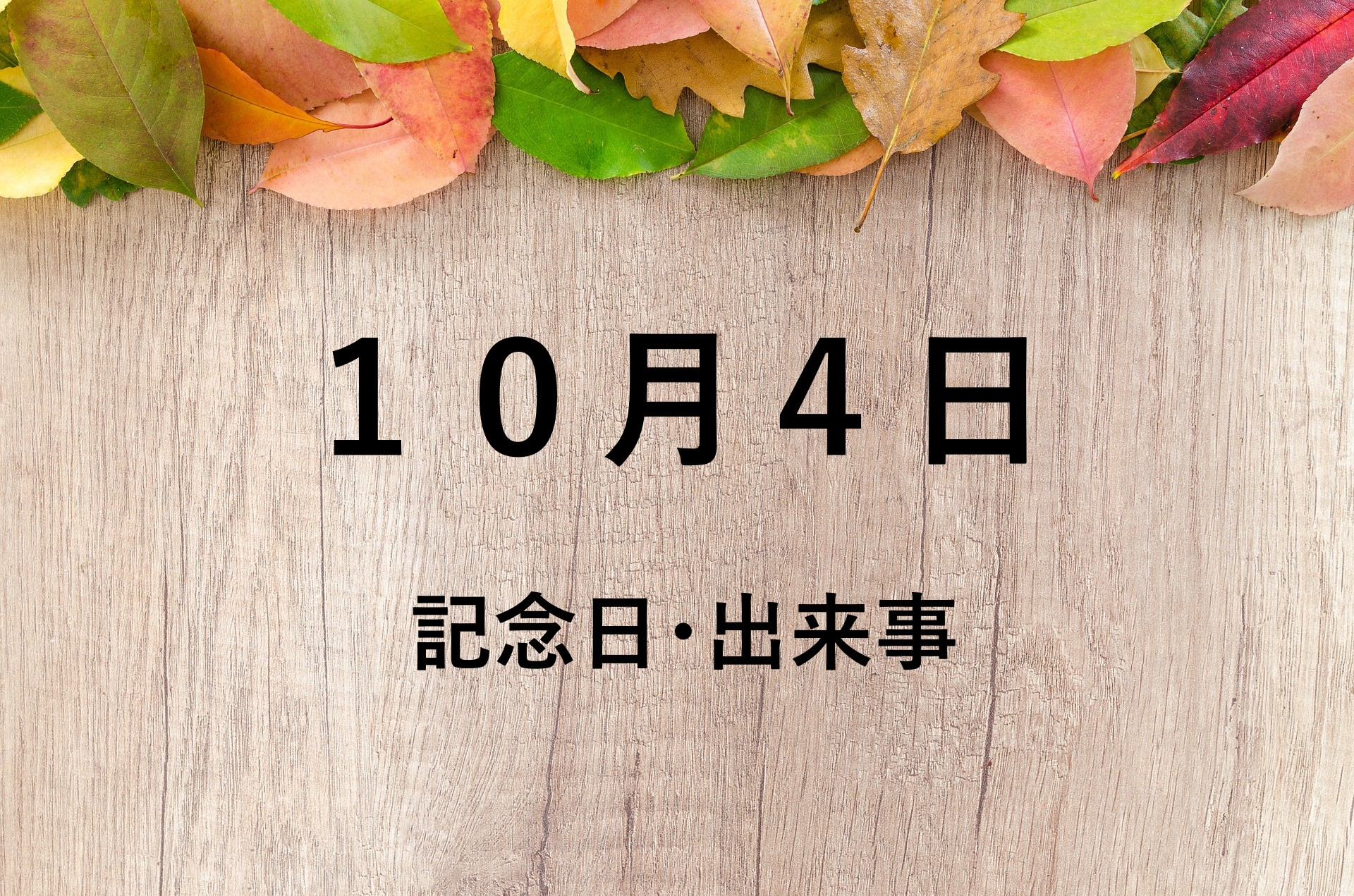 10月4日の文字画像