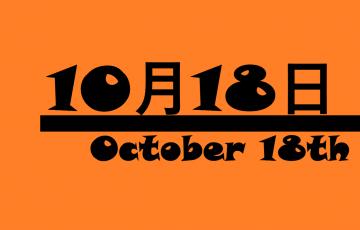 10月18日・October 18th の文字イラスト