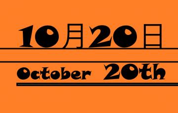 10月20日・October 20thの文字イラスト