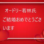 【祝!】オードリー若林氏結婚!!!オードリーと同年代のリトルトゥースより祝福のメッセージ