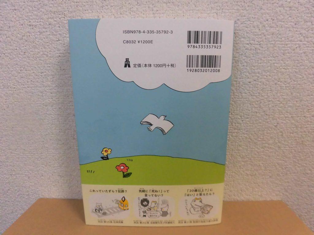 書籍『こども六法』の裏表紙の写真