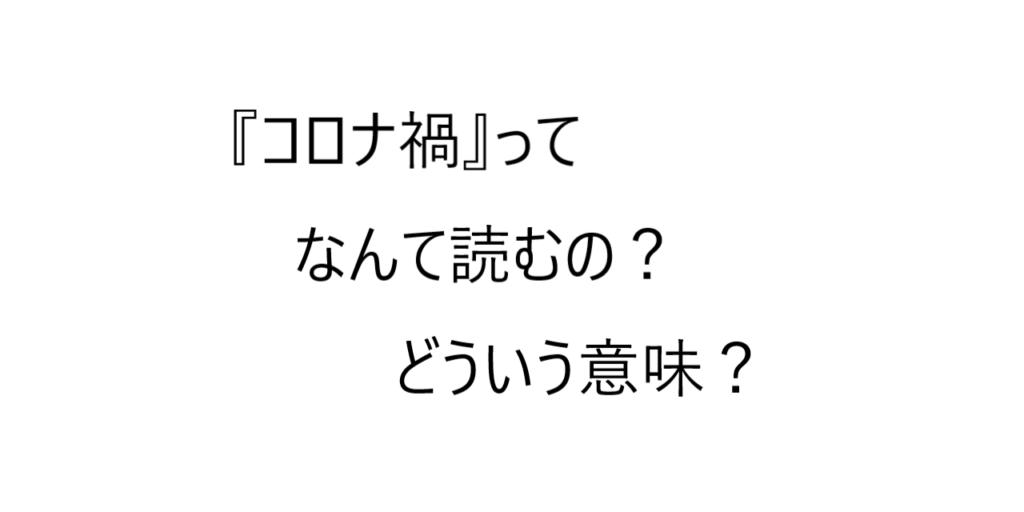 コロナ禍ってなんて読むの?どういう意味?の文字