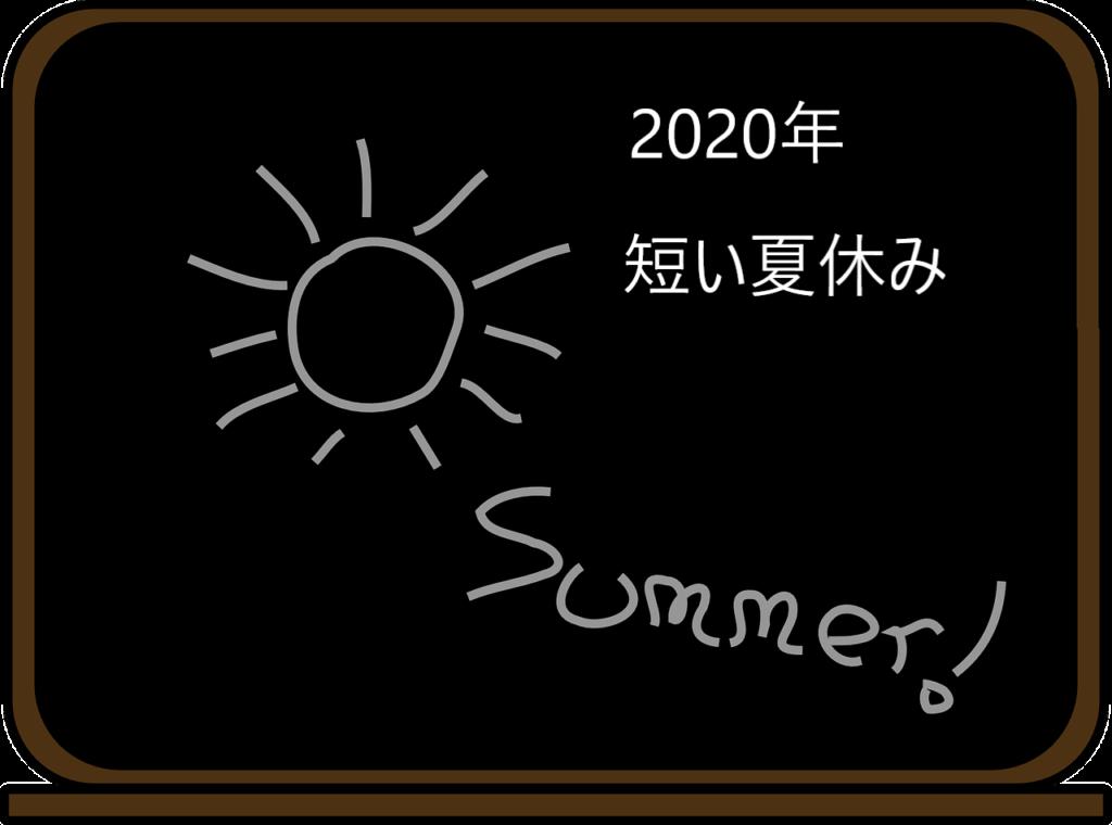 2020年短い短い夏休みのイメージ画像