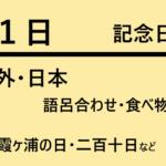 9月1日の記念日・何の日ー防災の日・霞ケ浦の日など。世界・海外・日本・語呂合わせ・食べ物関連