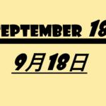 9月18日【何の日・記念日・星座・誕生花・有名人誕生日】チリの独立記念日・チーズバーガーデイ・かいわれ大根の日等