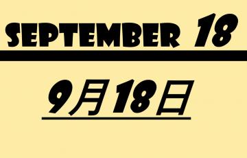 9月18日・September18の文字イラスト