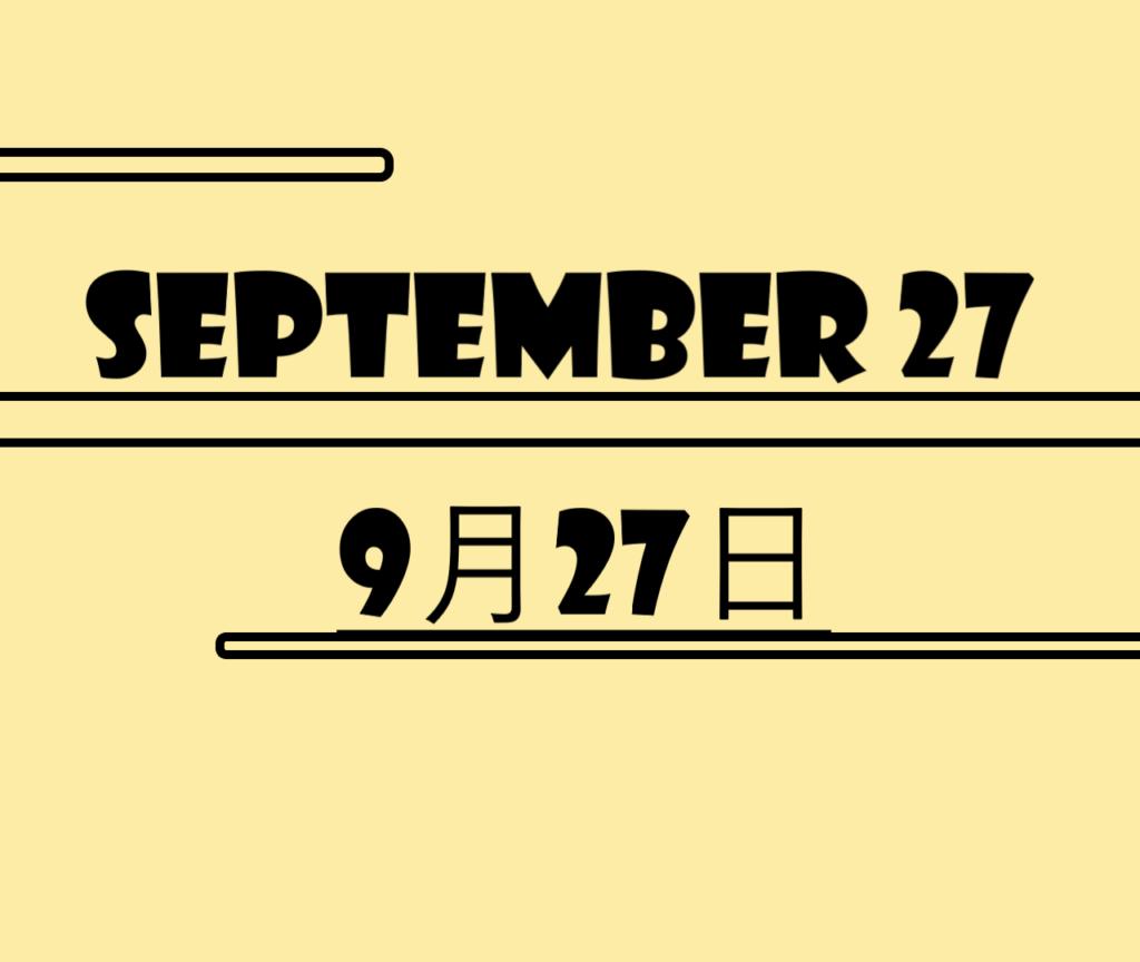 9月27日・September27の文字イラスト