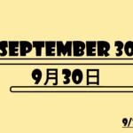 9月30日・September30の文字イラスト