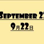 9月22日・September22の文字イラスト