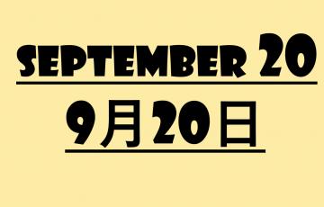 9月20日・September20の文字イラスト