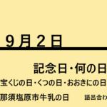 9月2日記念日・何の日の文字イラスト