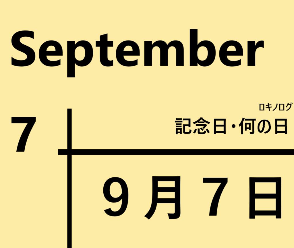 9月7日・September 7・記念日・何の日の文字イラスト