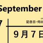 9月7日の記念日・何の日ーレイバーデー・世界青空の日・白露・クリーナーの日など【世界・海外・日本】