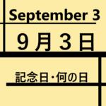 【9月3日】記念日・何の日ーサンマリノ創立記念日・ホームラン記念日など・語呂合わせ・食べ物の記念日・【世界・海外・日本】