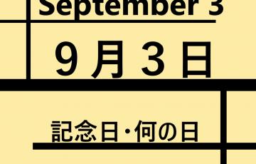 9月3日・September 3・記念日・何の日の文字イラスト