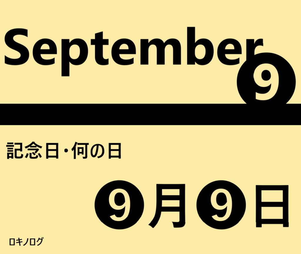 9月9日・September 9・記念日・何の日の文字イラスト