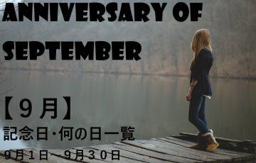 9月の記念日・何の日一覧のイメージ画像