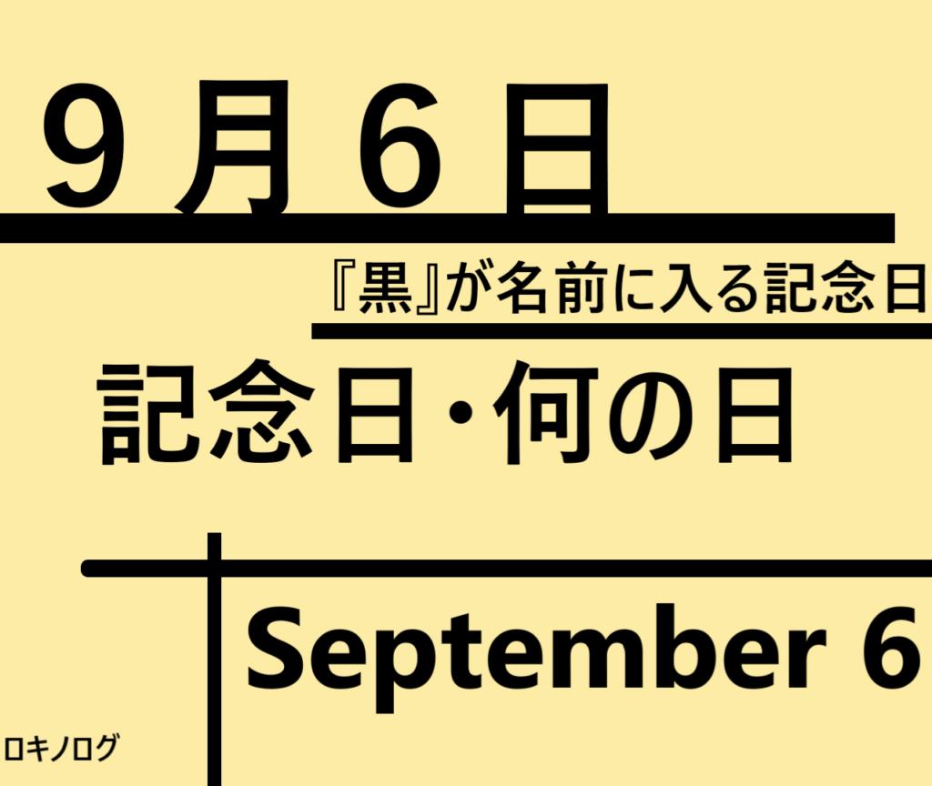 9月6日・September 6・記念日・何の日の文字イラスト