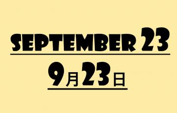 9月23日・September23の文字イラスト