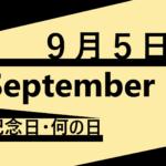 9月5日【記念日・何の日】世界チャリティーデー,ライトニング・マックィーンデイなど・語呂合わせ・食べ物関連【世界・海外・日本】
