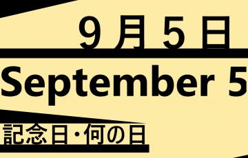9月5日・September 5・記念日・何の日も文字イラスト
