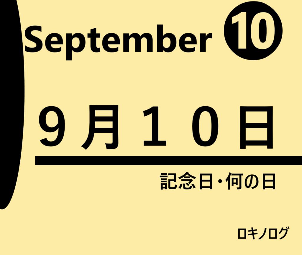 9月10日・September 10・記念日・何の日の文字イラスト