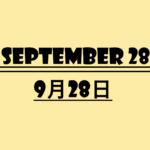 9月28日・September28の文字イラスト