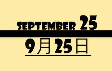 9月25日・September25の文字イラスト