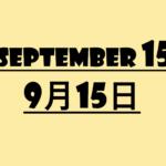 9月15日【何の日?】記念日・出来事・星座・誕生花・有名人誕生日:国際民主主義デー、老人の日、ひじきの日等