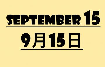 9月15日・September 15の文字イラスト