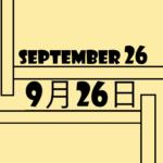 9月26日【何の日・記念日・出来事】台風襲来の日、ワープロ記念日、ヨーロッパ言語の日、核兵器の全面的廃絶のための国際デーなど【誕生花・有名人の誕生日】